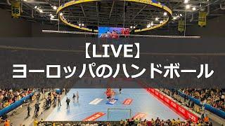 【LIVE】ヨーロッパのハンドボール