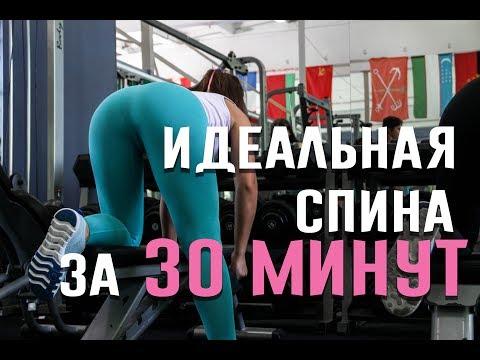 Тренировка спины для девушек за 30 минут