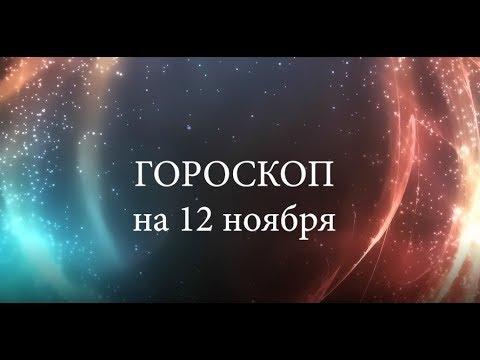 Гороскоп на 12 ноября
