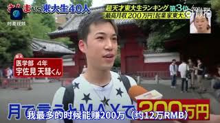 你和学霸之间的距离有多远?东京大学顶级学霸秀才能,看完直接跪下