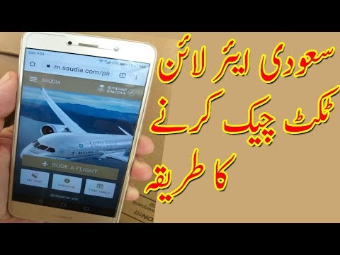 How To Check Saudi Airline Ticket Online