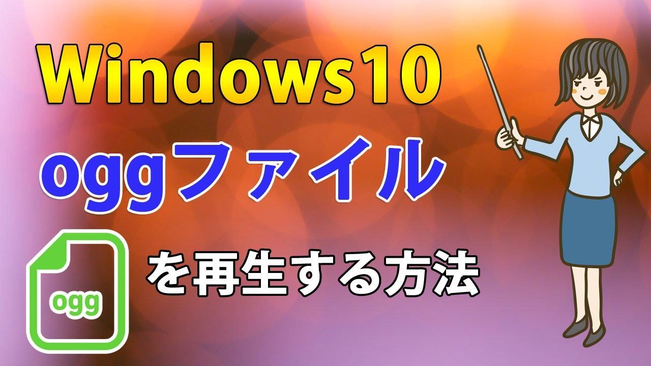 Windows10でoggファイルを再生する方法