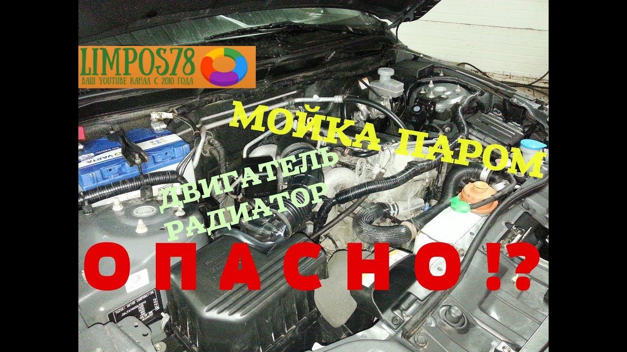 Мойка паром двигателя и радиатора на Сузуки Гранд Витара.
