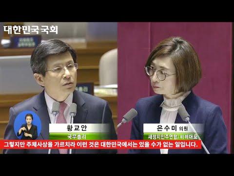은수미 질타에 황교안 멘붕 (2015. 10. 15 대정부질문 중)