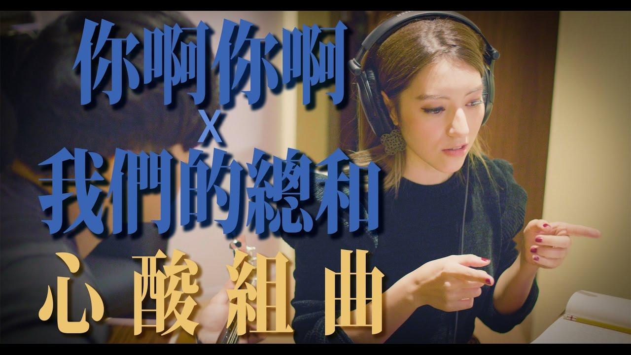 【Lara梁心頤】你啊你啊 (魏如萱) X 我們的總和 (艾怡良)「心酸組曲Heartache Mashup Video」 - YouTube