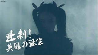 Revelation: Китайская реклама Ассасина