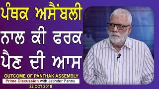 Prime Discussion With Jatinder Pannu 704_Outcome of Panthak Assembly