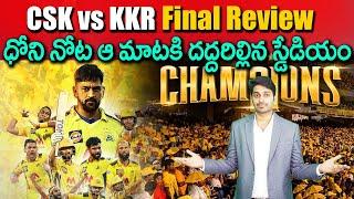 IPL 2021 Final Review   CSK vs KKR   Eagle Sports