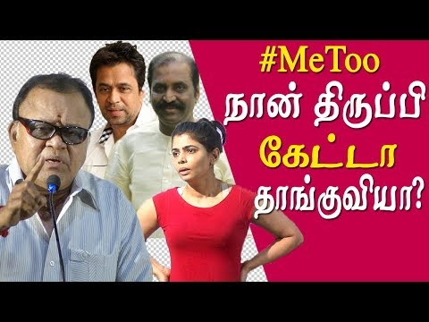 #metoo radharavi takes on Chinmayi  radha ravi latest speech tamil news live    as the #MeToo movement gained momentum in tamilnadu, when Popular playback singer Chinmayi Sripaada came out openly and made an allegation on lyric writer vairamuthu, many actors came forward to blame the girls who are naming the men who troubled, them actor radha ravi  in a meeting at chennai that innocent people like thiyagarajan arjun and few other actors are being victimised by this me to movement. Radha Ravi also told that chinmayi is being misguided by someone with bad intention.      radha ravi me too, chinmayi press meet, radha ravi latest speech, radha ravi speech, radha ravi, radharavi,   tamil news today ...   For More tamil news, tamil news today, latest tamil news, kollywood news, kollywood tamil news Please Subscribe to red pix 24x7 https://goo.gl/bzRyDm #kollywoodnews   sun tv news sun news live sun news red pix 24x7 is online tv news channel and a free online tv
