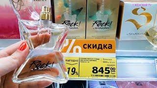МАГНИТ КОСМЕТИК ИЮНЬ 2019/ПАРФЮМЕРИЯ/КОСМЕТИКА/АКЦИЯ/СКИДКИ!
