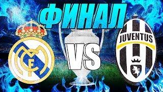Ювентус - Реал Финал Лиги Чемпионов Прогноз на 03.06.17