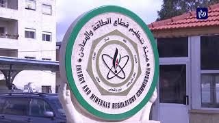 """""""هيئة تنظيم الطاقة"""" تبدأ بإجراءات إنشاء المركز الوطني للأمن النووي والاشعاعي"""