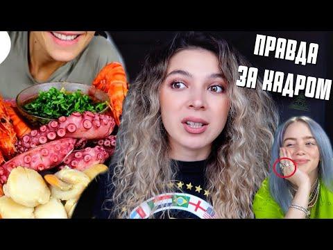 ПРАВДА ЗА КАДРОМ Kate Yup,Билли Айлиш и др