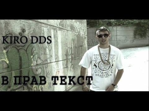 Kiro DDS - V Prav Text (pr. by DeeBoy beats) Official Video