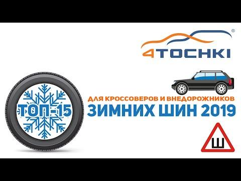 ТОП-15 зимние шипованные шины для кроссоверов и внедорожников