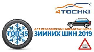 ТОП-15 зимние шипованные шины для кроссоверов и внедорожников- 4 точки. Шины и диски 4точки