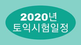 2020년 토익시험일정