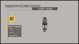 Запчасти на экскаваторы и погрузчики: 31EM-10060 Гидравлический клапан на технику HYUNDAI(Гидравлический клапан 31EM-10060 Применяемость: Техника HYUNDAI Заказать клапаны на экскаваторы и погрузчики..., 2015-02-25T11:46:28.000Z)