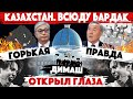 КАЗАХСТАН. ВСЮДУ БАРДАК! Димаш Кудайберген про салют. Президент Токаев и Назарбаев в комментариях