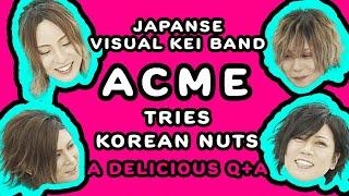 ビジュアル系バンドのアクメが、韓国ナッツを食べながら、ファンからの質問に回答!(第1回)