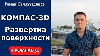 Урок КОМПАС-3D V15. Развертка поверхности. Библиотека построения разверток | Роман Саляхутдинов