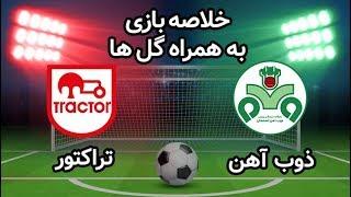 خلاصه بازی حساس و جذاب ذوب آهن اصفهان و تراکتور تبریز