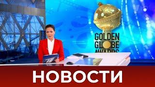 Выпуск новостей в 09 00 от 01 03 2021
