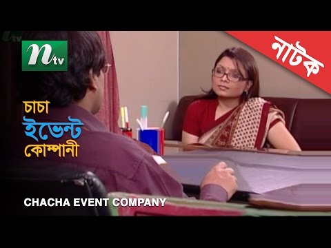 Bangla Natok Chacha Event Company (চাচা ইভেন্ট কোম্পানী) | Joya, Litu Anam, Tajin | Drama & Telefilm