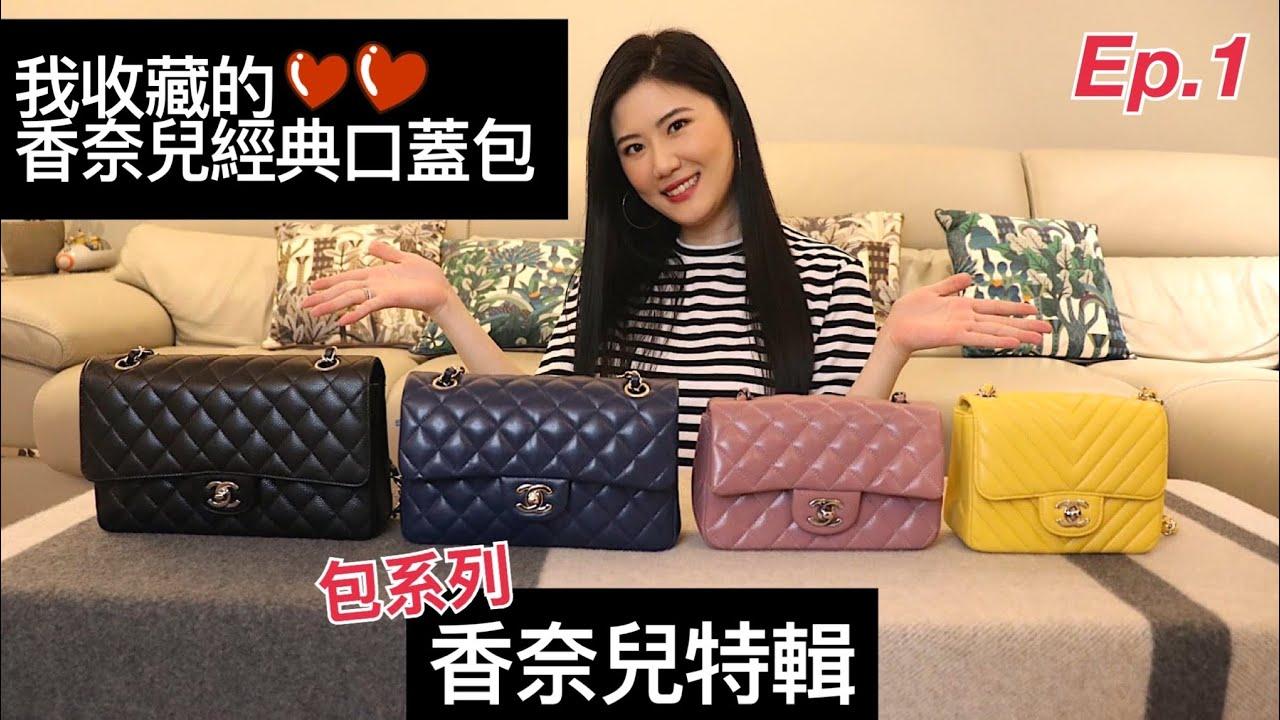 「包系列」之香奈兒特輯 | 我收藏的香奈兒經典口蓋包、價格、容量、如何選擇皮革、上身示範、最齊全的購買攻略🌟 | Chanel Classic Handbag Review