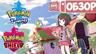 Обзор Pokemon Sword / Shield для Nintendo Switch