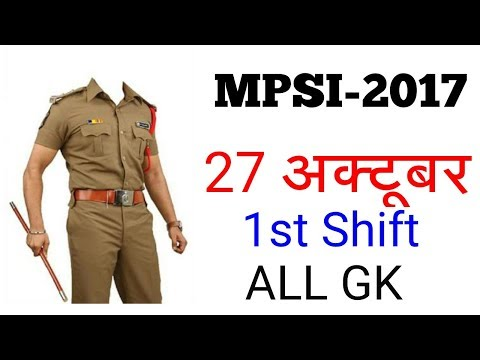 MPSI 27 Oct 2017 | MP Sub Inspector Paper | 1st Shift | all GK & GS |