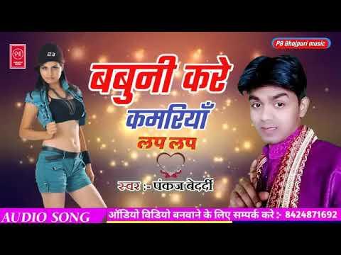 babuni-kare-kamariya-lapa-lap-bhojpuri-dj-hot-15.4.2019