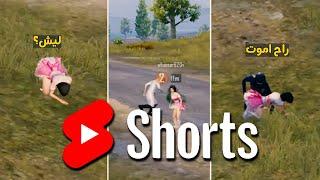 المسكينه طاحت على ايدنا 😂 ببجي موبايل #shorts