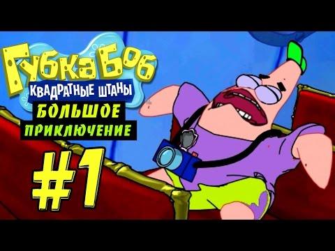 ЖУТКИЙ СПАНЧ БОБ! - Spongebob.exe