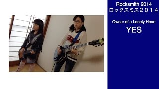 Audrey & Kate Play ROCKSMITH #723 - Owner of a Lonely Heart - Yes ロックスミス