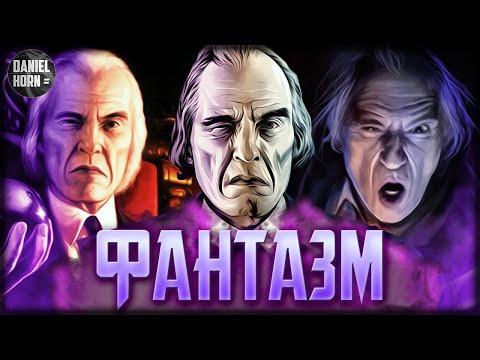 Верзила/Фантазм - История