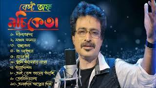 Best Of Nachiketa | নচিকেতার সেরা কিছু গান | Nachiketa Romantic Songs | Bengali Old Songs