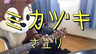 「さユり」さんの「ミカヅキ」を弾き語り用にギター演奏したコード付き動画です。 ☆ギターコード目次☆ https://tarao3.com/ ☆楽譜はこちら☆...