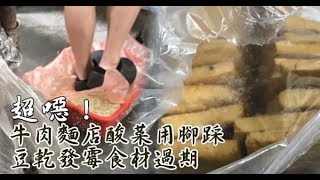 超噁!牛肉麵名店用腳踩酸菜 豆乾發霉滷了再賣 | 台灣蘋果日報