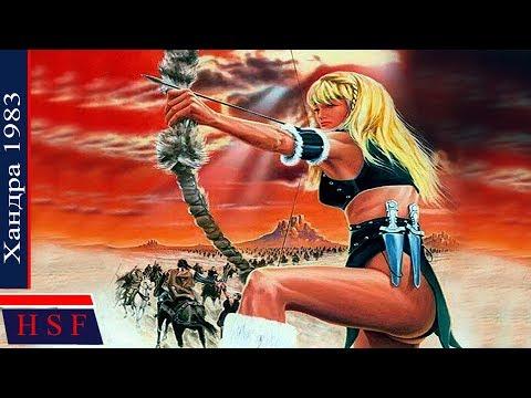Амазонки и Варвары! Xaндра | Исторические фильмы про амазонок, женщин воинов, воительнец