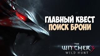 МОЩНАЯ БРОНЯ ШКОЛЫ КОТА ГРЕЙД 2►The Witcher 3(НА СМЕРТЬ)