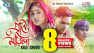 Prane Marila | প্রাণে মারিলা | Kazi Shuvo |  Official Music Video | Bangla New Song 2019