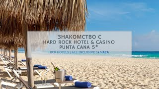 Доминикана Пунта Кана Hard Rock Hotel Casino 5