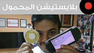 من الذاكرة: قتل صناعة الأجهزة المحمولة للألعاب مثل PSP