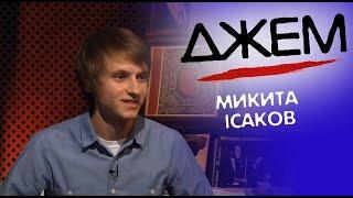 Микита Ісаков | ДЖЕМ
