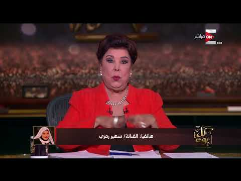 كل يوم - بكاء الحجة - ياسمين الخيام - بسبب مداخلة هاتفية من الفنانة سهير رمزي  - 23:20-2018 / 4 / 25