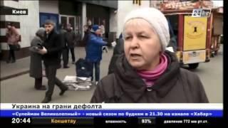 Национальная валюта Украины продолжает обесцениваться(Если в начале недели один доллар стоил 8,5 гривен, то теперь - 10,5., 2014-02-26T14:54:09.000Z)