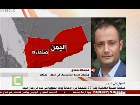 UNICEF Spokesperson in Yemen, Mohammad Al Asaadi, on BBC Arabic , Commenting on Cholera