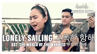 Download lagu Lonely Sailing 고독한 항해 - Kim Yuna 김윤아 | The World of the Married 부부의 세계 (Acoustic Cover)
