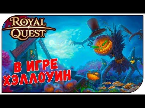 видео: royal quest 😈 В игре Х�ллоуин
